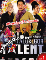Talok Gor Talent - Vol.1 [ DVD ]