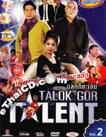 Talok Gor Talent - Vol.2 [ DVD ]