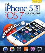 Book : Handbook IPhone5S iOS7