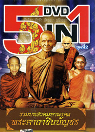 DVD : 5 in 1 : Ruam Bod Suad Pra Kata Chinabanchon - Vol.1