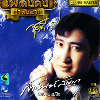 Sayun Sunya : Pleng Dunk Ha Fhung Yark - Vol.9