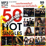 MP3 : RS. - 50 Hot Singles