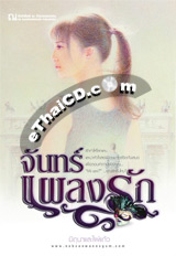Thai Novel : Chan Plang Ruk