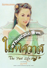 Thai Novel : The Past Life
