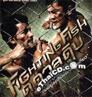 Fighting Fish [ VCD ]