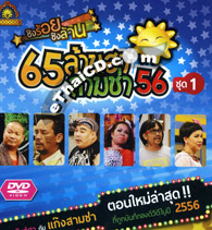 Comedy : Gang 3 Cha - 2013 - Vol.1 [ DVD ]