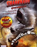 Sharknado [ DVD ]