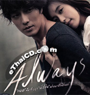 Always [ VCD ]