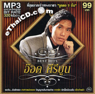 MP3 : Aod Kiriboon - Best Hits