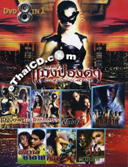 Thai movie : 8 in 1 : Vol.77 [ DVD ]