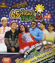 Comedy : Gang 3 Cha - 2013 - Vol.4 [ DVD ]