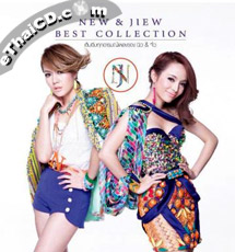 New & Jiew : Best Collection (2 CDs)