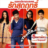 CD+DVD : OST - Ruk Sood Rit