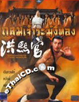 Executioner From Shaolin [ DVD ]