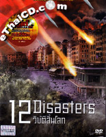 12 Disasters Of Christmas.The 12 Disasters Of Christmas Dvd