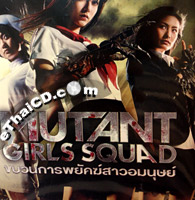 Mutant Girls Squad [ VCD ]