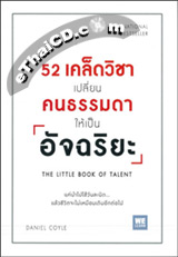 Book : THE LITTLE BOOK OF TALENT