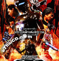 Space Sherrif Gavan The Movie [ VCD ]