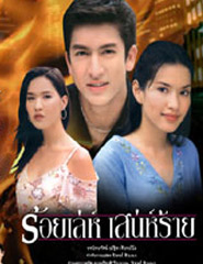 Thai TV serie : Roy Leh Sanae Rai [ DVD ]