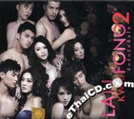 Lan Kwai Fong 2 [ VCD ] @ eThaiCD.com