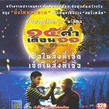 Mekhong Full Moon Party [ VCD ]