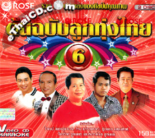Karaoke VCDs : Rose Music : Ton Chabub Loog Thung Thai - Vol.6