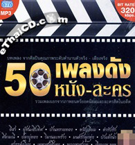 MP3 : Nititud - 50 Pleng Dunk Nung-Lakorn