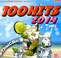 MP3 : Red Beat - 100 Hits 2014