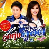 Karaoke DVD : Sorn Sinchai & Dok-Or Toongtong : Loog Thung Koo Hit - Vol.2