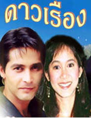 Thai TV Serie : Dao Rueng (1996) [ DVD ]