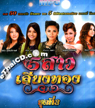 MP3 : Grammy Gold - 5 Sao Sieng Thong Vol.3