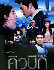 Thai TV serie : Cubic [ DVD ]