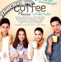 Coffee Please [ VCD ]