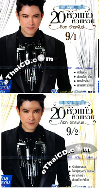 Got Jukkrapun : Taek Kwam Pook Pun 20th Year Hua Kaew Hua Waen Vol.1-2 (2 CDs)