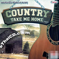 MP3 : Red Beat : Country Take Me Home