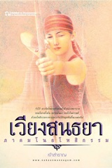 Thai Novel : Wieng Sontaya
