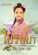 Thai Novel : Yai Rissaya