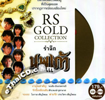 CD+DVD : RS. Gold Collection - Noppakao