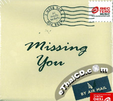 Bakery Music : Missing You (2 CDs)
