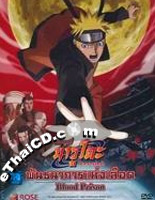 Naruto : The Movie 5 - Blood Prison [ DVD ]
