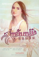 Thai Novel : Plub Plueng Sorn Piss