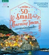Book : 50 Small and Charming Towns