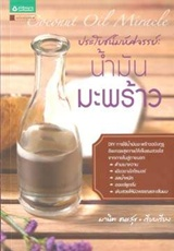 Book : Coco nut Oil Miracle