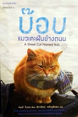 ฺฺBook : A Street  Cat  Name BOB