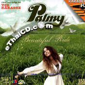 Karaoke VCD : Palmy - Beautiful Ride