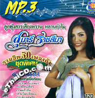 MP3 : Sunaree Rachaseema - Ruam Hit 50 Pleng Dunk