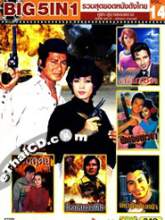 Thai movie : 5 in 1 : Sombat Methanee - Vol.14 [ DVD ]