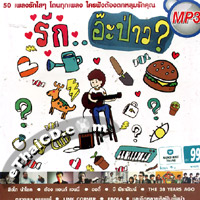 MP3 : Warner Music - Ruk...Ar Paw
