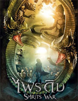 Spirits War [ DVD ]