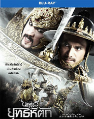 King Naresuan : Episode 5 [ Blu-ray ]
